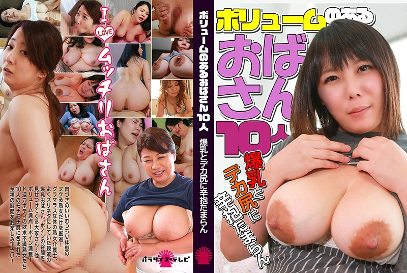 PARATHD-3202 japanese hd porn 10 Voluminous Aunties! You Can't Resist Those Big Tits and Ass!
