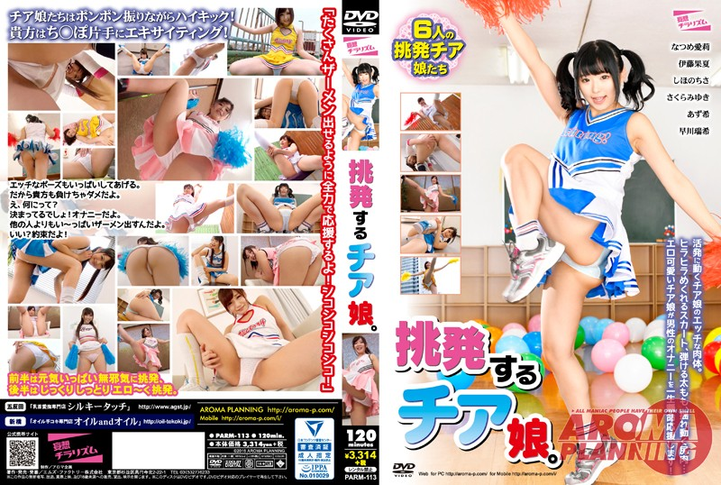 PARM-113 jav streaming Horny Cheerleader