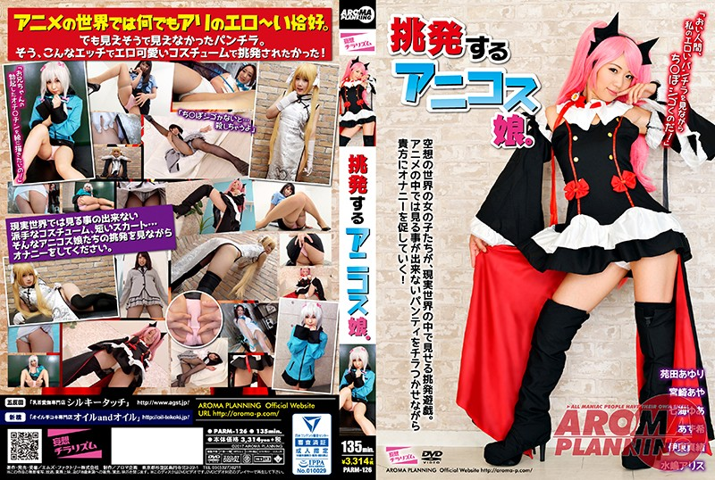 PARM-126 A Tempting Anime Cosplay Girl