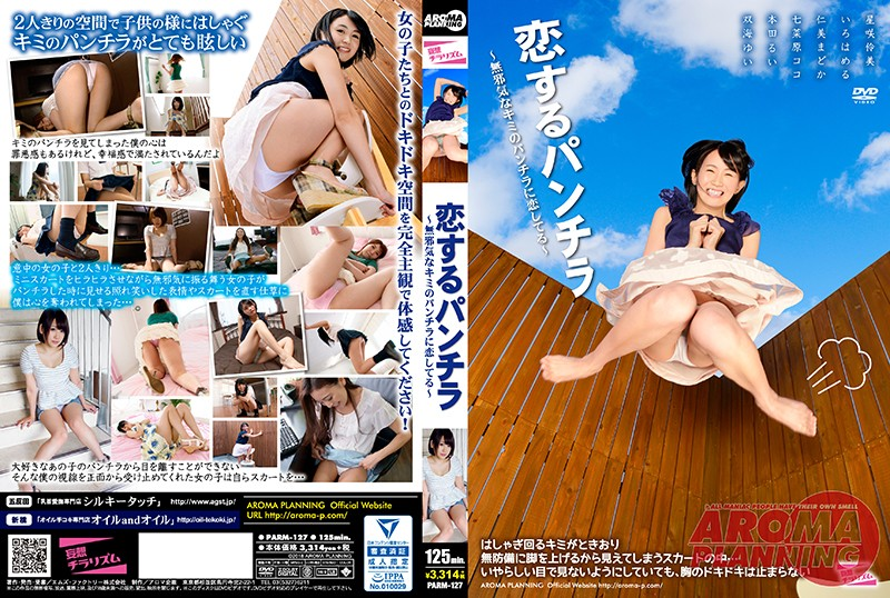 PARM-127 Panty Shot Love I'm In Love With Your Innocent Panty Shot Action