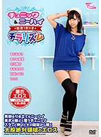 Women in Tunics and Knee-high Socks Flashing Download