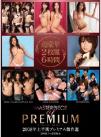 First Half of 2008 Premium Masterpiece Selection Download