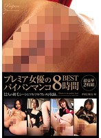 Shaved Pussy Extravaganza: The Best of Top Actresses (8 Hours) Download