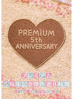 Premium 5th Anniversary Special Selection 8 Hours Download