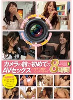 First JAV Sex In Front of a Camera - Her First 8 Hours Full of Heart-Pounding Moments 下載