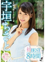 Chisato Ugaki's First Hits - 8 Hours Download