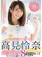 A Former Local TV Announcer Reina Takami All Titles Complete 8-Hour Best Hits Collection Download