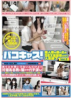 Pussycast! Amateur Girls' Lives Are Over When They're Brought In Studio to Be Fucked for a Live Stream vol. 2 Download