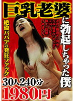 I Got Hard For An Old Hag With Big Tits, 30 Ladies 240 Minutes. 下載