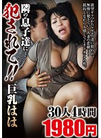 The Son Next Door Fucked Me! 30 Big Titted Mothers 4 Hours 下載