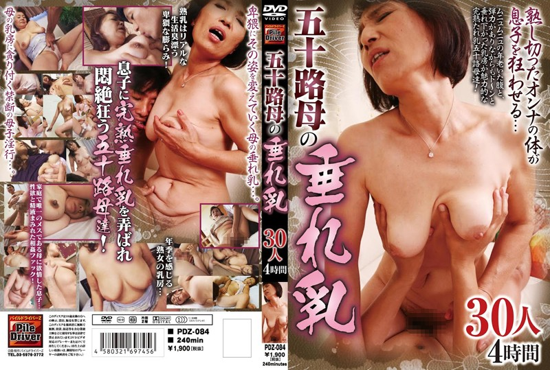 PDZ-084 download or stream.