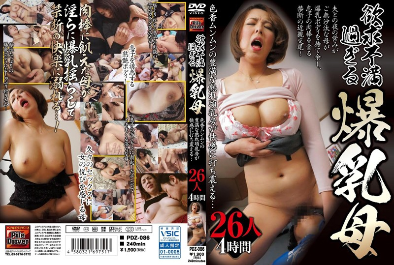 PDZ-086 download or stream.