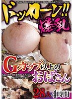 BOINGGG!! The Huge-Titted Mature Woman Bigger Than a G-Cup Download