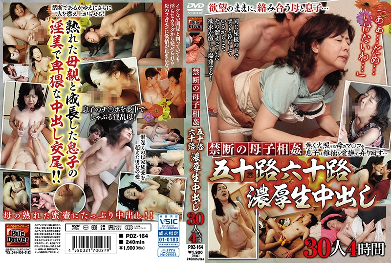 PDZ-164 japanese tube porn The Forbidden Mother/ Child Incest. The Creampies Of Women In Their 50's And 60's