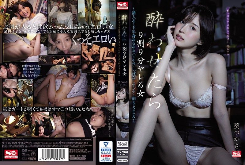 PFES-005 jav hd streaming Tsukasa Aoi You're 99% Guaranteed To Get Laid If She's Had Some Liquor – Nailing A Sloppy Slut Who Flashed You