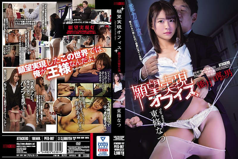 PFES-007 stream jav The Office That Will Make Your Wishes Cum True The Man Who Awakened To His Powers Natsu Tojo