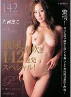 Golden Shower & Squirting 142 Hit Special! Mako Katase Download