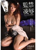 Confinement, Torture & Rape - Gang Bang In Front of Lovers Nao Yoshizaki 下載