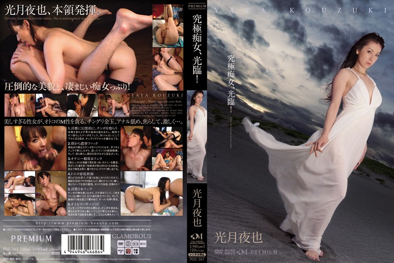 PGD-361 download or stream.