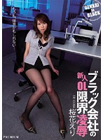 Black Company's Fresh Face - Office Lady's Limit Torture & Rape Eri Ouka Download