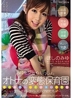 With Ms. Miyu - Kindergarten Teacher Miyu Hoshino Becomes an Adult Download