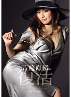 Nao Yoshizaki Comeback Download