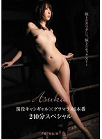 Real Campaign Girl x Glamorous 6 Performance - 240 Minute Special Asuka Download