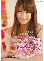 Training Night's Hanjob Giving Dirty Talking Seductive Cougars 3 Hours Special 下載