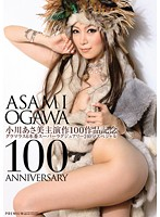 Celebrating 100 Leads Played By Asami Ogawa . Glamorous 6 - Super Luxury Fucking 240 Minutes Special 下載