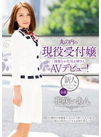 Working Receptionist In Marunouchi. The Sexy, Neat And Clean Lady Makes Her Porn Debut! Ian Hanasaki Download