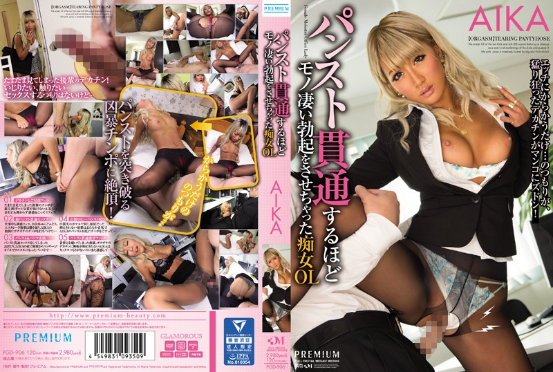 PGD-906 This Office Lady Slut Is So Hot And Horny Our Cocks Popped Through Her Pantyhose AIKA