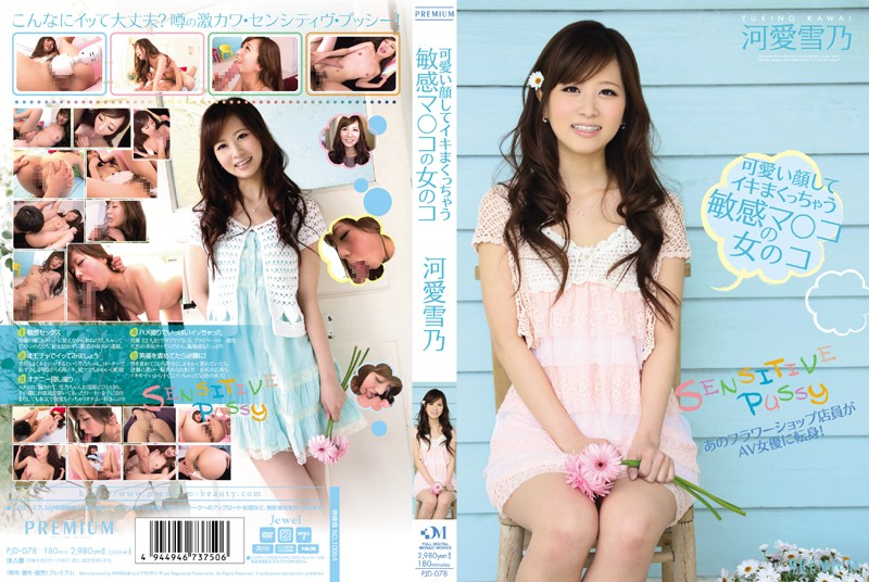 PJD-078 You Make the Cutest Face When You Come! Girls with Super Sensitive Pussies Yukino Kawai