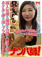 The Assistant Director In Charge Of The Close Up Camera Is A Master At Picking Up Girls! While Filming This Fresh Face Actress, He Seduced Her And Took Her To A Hotel For Some Private Sex Mayu Wakana Download