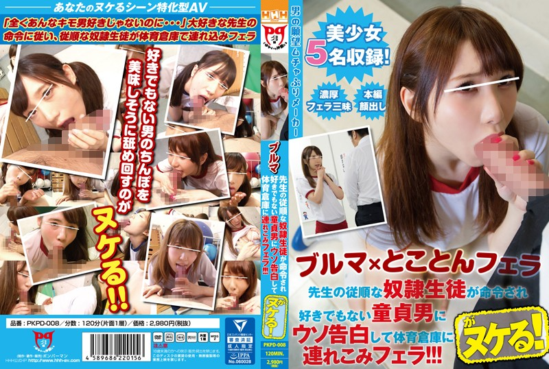 PKPD-008 [Bloomers] This Teacher's Obedient Sex Slave Student Has Been Ordered To Tell This Cherry Boy Loser That She Loves Him And Take Him To The P.E. Store Room And Give Him A Blowjob!!!