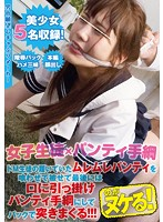[Schoolgirl] We Made This Maso Schoolgirl Wear Her Musty Panties Over Her Face And Gagged Her Mouth With It So We Could Pump Her From Behind!!! Download