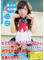 [Schoolgirl x Dick Licking Puppy] The Class Cum Bucket Pet Schoolgirl Is Wearing Cute Dog Ears And A Collar And Forced To Lick And Suck In The Classroom, And Nobody Is Cumming To Her Rescue! Download