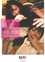 Akari Mitani Her First No Makeup Sleepover Drunk Ass Creampie Begging No Makeup Sex + Pajama Party Fucking Until The Break Of Dawn In This Fuck Fest Documentary Download