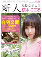 A Fresh Face A Real Life College Girl Kokoro Sakuragi She's Opening Up Her Home And Making Her AV Debut Download