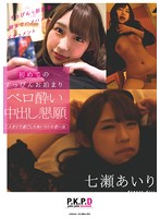 Airi Nanase Her First No Makeup Sleepover Begging For A Drunken Creampie Fuck A No Makeup Pajama Party Til The Break Of Down Fuck Fest Documentary Download