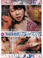 [An Unedited Film] Don't Stop The Camera! ONE CUT OF THE SEX Miyuki Arisaka Download