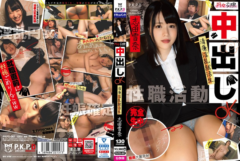 [PKPD-067]Pay-For-Play A Horny Job-Hunting S*****t Who Is Okay With Creampie Sex Yukina Shida