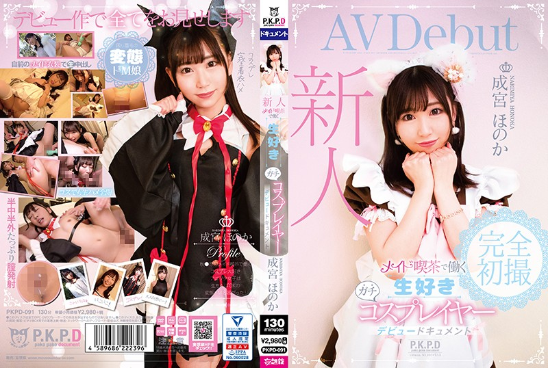 PKPD-091 streaming porn movies Fresh Face: Part Time Maid Cafe Worker And Avid Cosplayer Honoka Narumiya: Debut Document
