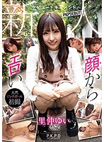 New Face Debut Documentary, Airhead Bitch Gal Is Sexy Everywhere, Even Her Face, In First Shoot Yui Satonaka 20 Years Old Download