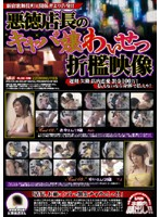 A Complaint From Staff In Kabukicho!! Naughty Hostess Princess Scolding By Akutoku Tencho Download