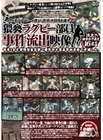 3 Members of Famous School's Rugby Club Arrested! Indefinite Ban! Filthy Rugby Team Members' Leaked Incident Pictures 下載