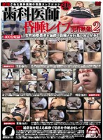 Picture Collection Of An Arrested Dentist - Pictures Of The Anesthesia Rape Case 2 Download