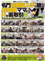 Trying To Get Into A Famous School! School Entrance Exam Mom's Sexy Back Room Dealings 6 Download