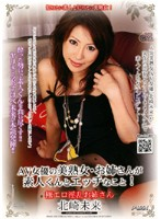 Beautiful Mature Woman AV Actress & Older Sister Do Dirty Things With Amateurs! Miki Kitazaki 下載