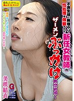 [POAS-004] The New Female Teacher F***ed To Take Care Of Punk S*****ts' Sexual Needs In Bukkake Ecstasy Climax! Yui Misaki