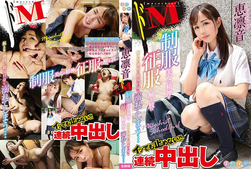 POKA-004 Rio Megumi A Maso Beautiful Girl In Uniform Gets Her Mind Dominated And Her Body Freed She Drowns In The Pleasures Of Her Insatiable Lust...
